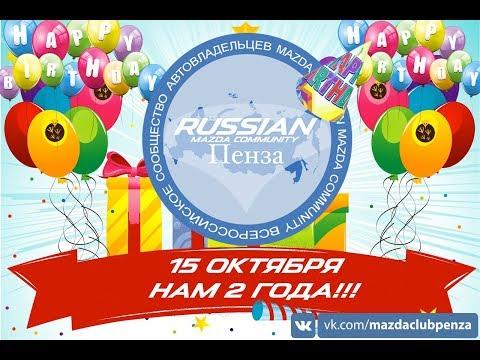 Happy birthday Mazda club Penza 2 years