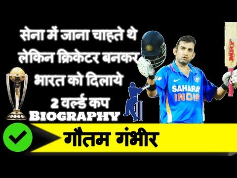 Gautam Gambhir Biography in Hindi | Early and personal life | International career | IPL Career