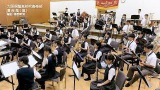 夏疾風(嵐) 大阪桐蔭高校吹奏楽部