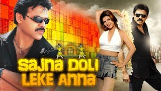 Sajna Doli Leke Aana (2015) Full Hindi Dubbed Movie | Venkatesh | Hindi Movies 2015 Full Movie