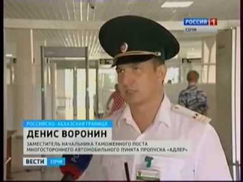 Пункт пропуска на российско-абхазской границе