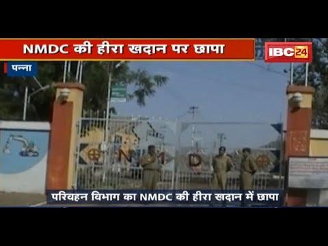Panna News MP: Transport Department का NMDC की Diamond Mine में छापा | देखिए पूरी Video