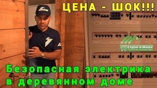 """Безопасная электрика в деревянном доме. ЦЕНА - ШОК!!! """"Строй и Живи""""."""