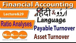 what are Ratio Analyses?Asset turnover,Payable turn over in urdu /Hindi