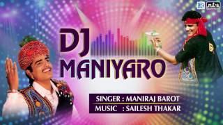 Dj Maniyaro | મણિયારો | Maniraj Barot | Gujarati Dj Lokgeet Song | Full Audio Song