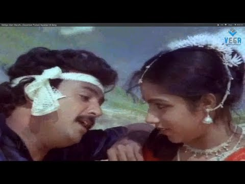 Malligai Idam Maruthu (December Pookal) Ilayaraja Hit Song