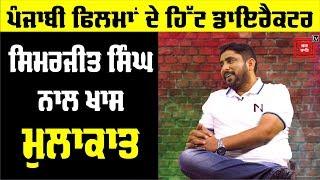 Simerjit Singh Exclusive Interview   Punjabi Film Director   Bollywood Tadka Punjabi