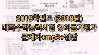 영어듣기평가 - 2019학년도 (2018년 11월) 수…