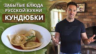 Как приготовить кундюбки с грибами? | Забытые блюда русской кухни