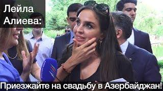 Вице-президент Фонда Гейдара Алиева Лейла Алиева пригласила всех на азербайджанскую свадьбу.