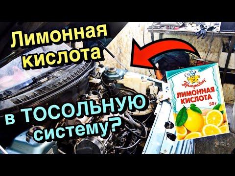ПРОМЫВКА ЛИМОННОЙ КИСЛОТОЙ ТОСОЛЬНОЙ СИСТЕМЫ / НАВСЕБАБКИ