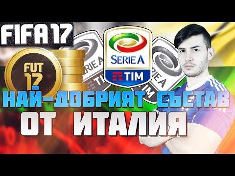 FIFA 17 SQUAD BUILDER BULGARIA - НАЙ-ДОБРИЯТ ЕВТИН СЪСТАВ ОТ ИТАЛИЯ
