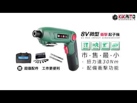 【KiKAiTO 機械堂】8V微型衝擊起子機