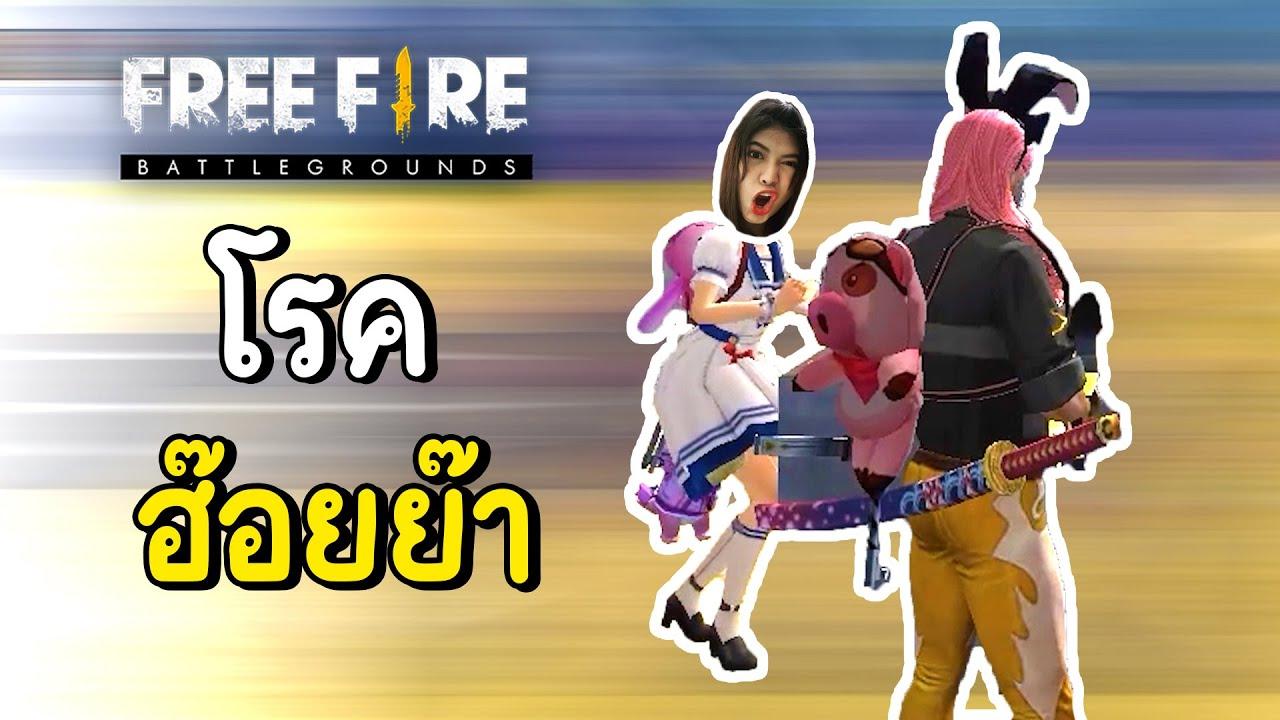 โรคฮ๊อยย๊า - Free Fire #281