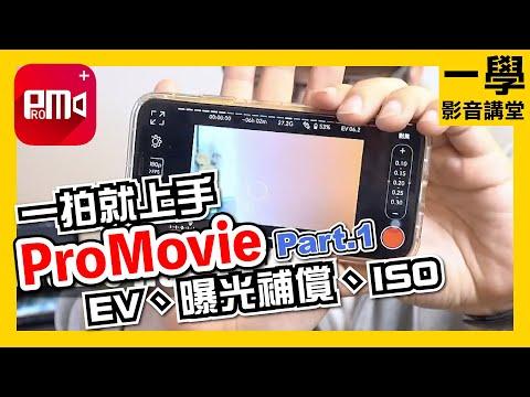 【EV值】【曝光補償】【ISO感光度】超好用手機拍攝App!專業手機拍攝軟體ProMovie Recorder 一學 - YouTube 線上影 ...