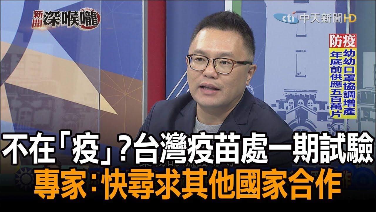 《新聞深喉嚨》精彩片段 不在「疫」?台灣疫苗處一期試驗 專家:快尋求其他國家合作