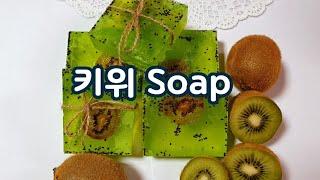 천연비누 만들기 |초보자 mp비누 |키위비누|항산화비누…