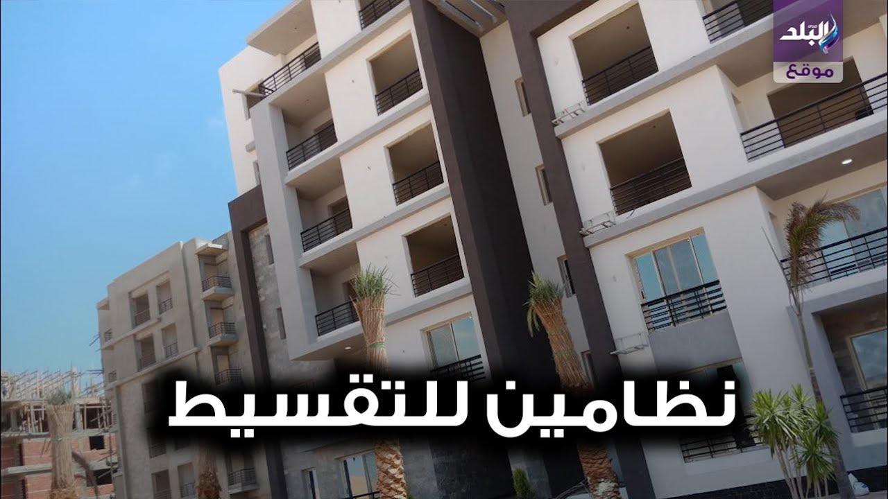 أسعار ومساحات شقق دار مصر للإسكان المتوسط Youtube