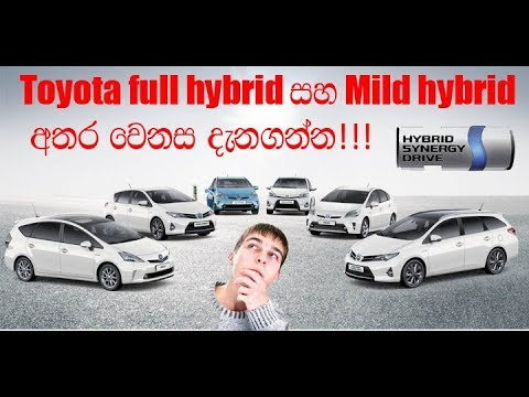 Toyota prius full hybrid සහ Mild hybrid අතර වෙනස දැනගන්න! - Sinhala Tech Geek