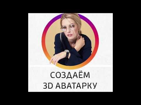 Как создать красивую аватарку для Инстаграм. Приложение Photoshop Mix