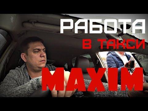 Вторник в такси Максим. Заработок в такси 2019