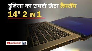 24 घंटे की बैटरी लाइफ के साथ | Dell Latitude 7400 Launched in India | Tech Tak