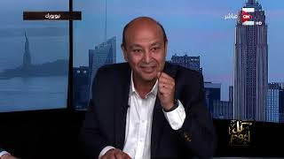 انتظرونا غدا والسفير الأمريكي الأسبق فرانك ويزنر مع الإعلامي عمرو اديب في كل يوم على شاشة  #ON_E thumbnail