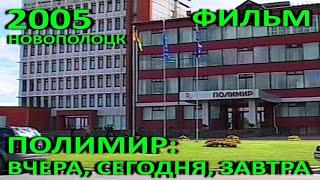 Новополоцк. Документальный фильм