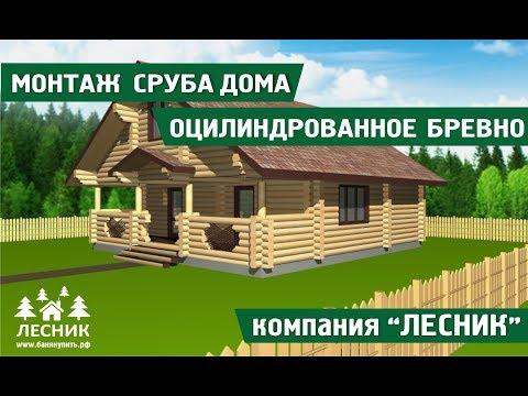 Строительство дома с баней из оцилиндрованного бревна Москва, Новосибирск, Барнаул