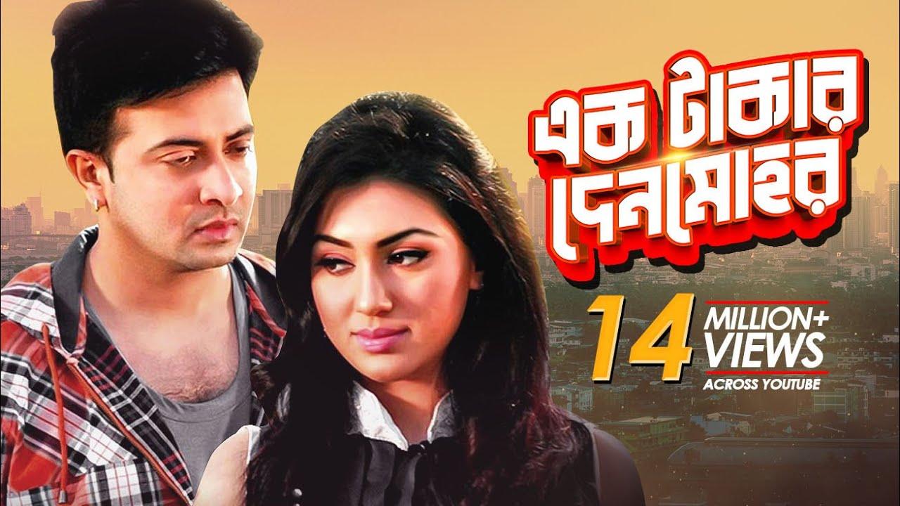 Download Ek Takar Denmohor - এক টাকার দেনমোহর   Bangla Movie   Shakib Khan,  Misha Sawdagor, Apu Biswas