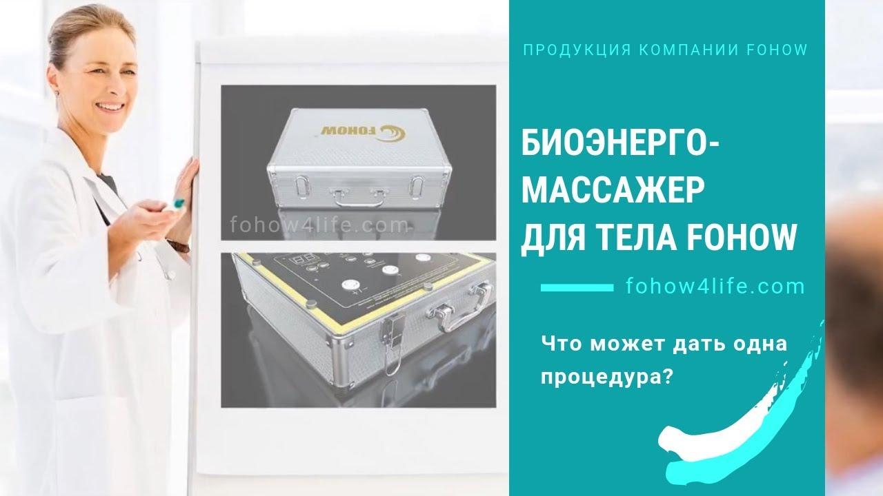 Биоэнергетический массажер бэм fohow вакуумный упаковщик полуавтомат