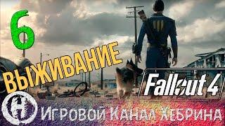 Fallout 4 - Выживание - Часть 6 Супермаркет Лексингтона