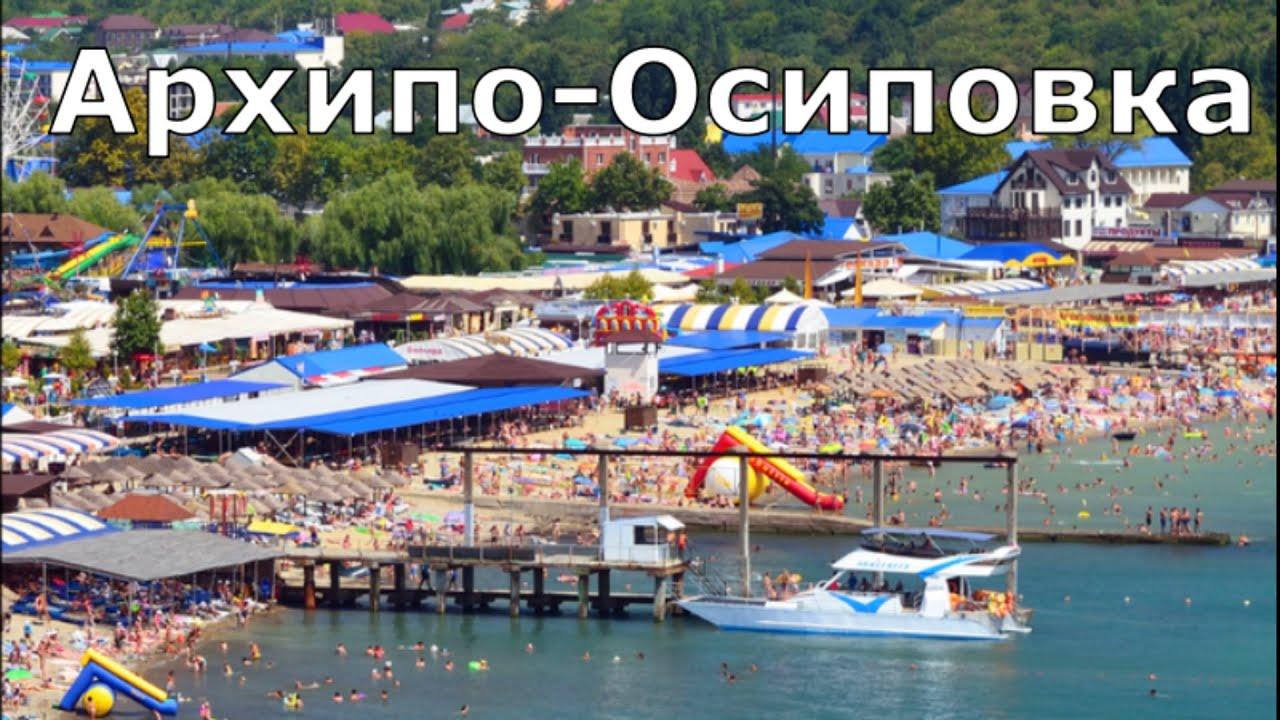 Архипо-Осиповка. Полный и честный обзор, море, пляж, цены, прогулка. (Папа Может)