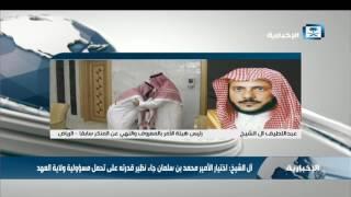آل الشيخ: اختيار الأمير محمد بن سلمان جاء نظير قدرته على تحمل مسؤولية ولاية العهد