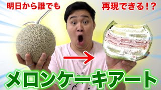 [Perfection] Melon cakes have gone viral, and the DIY challenge goes miraculously well!