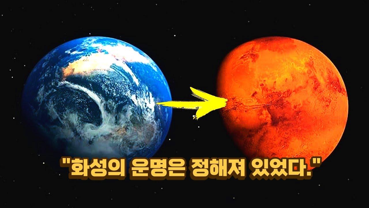 """화성의 죽음은 """"처음부터 정해진 운명"""" 이었다."""