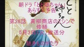 朝ドラ「とと姉ちゃん」あらすじ予告 第26話 青柳商店のミシンで修繕 5...