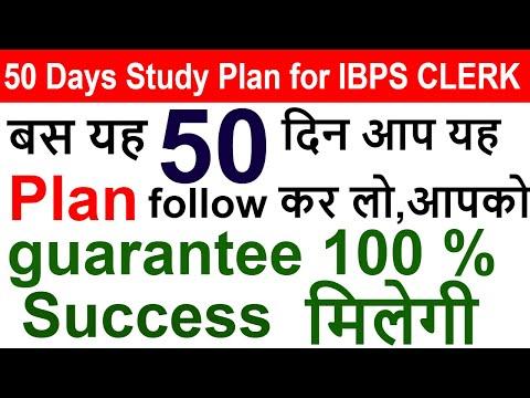 50 Days STUDY PLAN For IBPS CLERK |100 % GUARANTEED SUCCESS