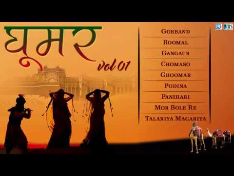 Popular Rajasthani Folk Song | Ghoomar - Vol 1 | Audio Jukebox | Marwadi Songs