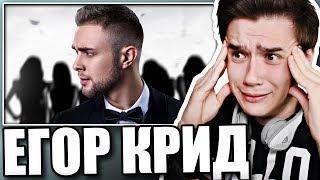 Реакция на Егор Крид - Невеста