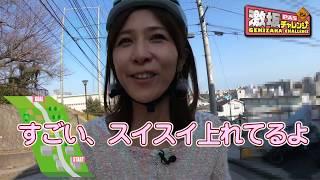 ヤマハ PAS 激坂チャレンジ 横浜 旧坂編