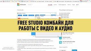 Free Studio комбайн для роботи з відео і аудіо