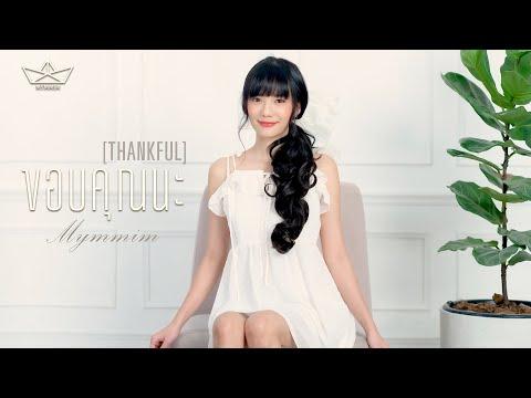 ขอบคุณนะ - [Thankful] Mymmim | Official MV
