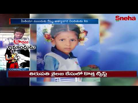 4 years Reshma Rape Case | Villagers Demands For Justices | Sneha TV Telugu thumbnail