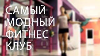 Самый модный фитнес клуб г. Шымкент(, 2016-08-13T18:52:45.000Z)