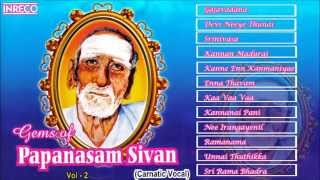 CARNATIC VOCAL | GEMS OF PAPANASAM SIVAN - VOL 2 | JUKEBOX