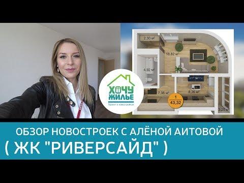 Квартира в новостройке Уфы /  ЖК Риверсайд  / Хочу Жилье