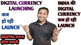अब भारत की होगी अपनी Digital Currency | RBI Cryptocurrency Launching Soon | Mlm Rashid #rbicurrency