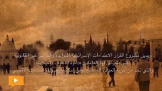 «اليونسكو» : لا يوجد ارتباط ديني بين «اليهود» و«المسجد الأقصى»