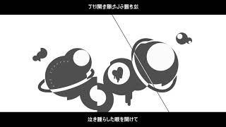 wowaka/ヒトリエ ft. 初音ミク『イヴステッパー』Eve Stepper / Hatsune Miku V4x Cover